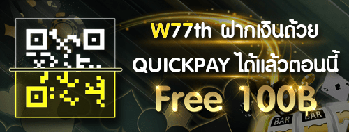 w77th-QUickpay